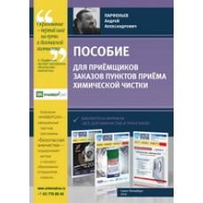 Пособие для приемщиков заказов пунктов приема химической чистки